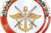 Летопись истории Оборонной организации Отечества