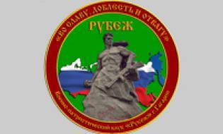 """Военно-патриотический клуб """"РУБЕЖ"""""""