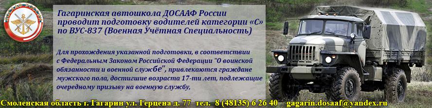Подготовка водителей категории «С» по ВУС-837.